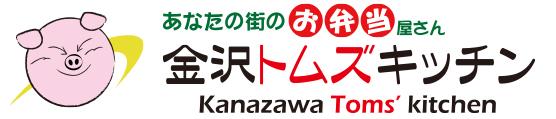 金沢トムズキッチン|あなたの街のお弁当屋さん 石川県野々市市